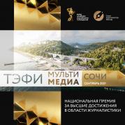 НАЦИОНАЛЬНАЯ ПРЕМИЯ за высшие достижения в области журналистики «ТЭФИ-Мультимедиа»