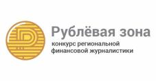 АРФГ выступает соорганизатором конкурса «Рублёвая зона», проходящего под эгидой СЖР