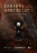 В Петербурге в Домжуре прошёл кинопоказ фильма «Презумпция виновности»