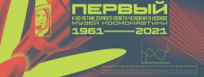 Выставка «Первый» приурочена к 60-летию  полёта в космос Юрия  Гагарина. Членам СЖР вход бесплатный