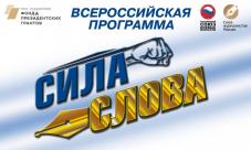 11 апреля 2021 года в Екатеринбурге пройдёт первый этап Всероссийской программы «Сила Слова»