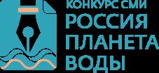 Оргкомитет Всероссийского водного конгресса объявляет о запуске конкурса для региональных средств массовой информации и блогеров «Россия – планета воды!»