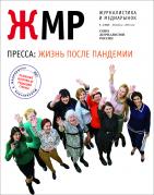 Вышел в свет новый номер журнала «ЖУРНАЛИСТИКА И МЕДИАРЫНОК» – № 3-4, 2021
