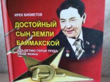 Башкортостан: Герой труда, герой газетных страниц Риза Яхин