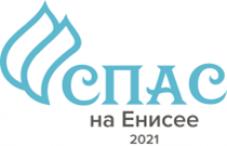 Продолжается прием журналистских работ на межрегиональный творческий конкурс «Спас на Енисее - 2021»