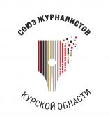Состоялось очередное заседание правления Союза журналистов Курской области.