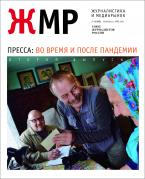 Вышел в свет новый номер журнала «ЖУРНАЛИСТИКА И МЕДИАРЫНОК» – № 5-6, 2021