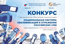 Стартовал Конкурс «Национальная система квалификаций в отражении российских СМИ»
