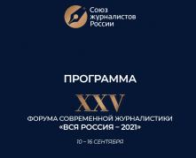 """Программа XXV Форума современной журналистики """"ВСЯ РОССИЯ-2021"""""""