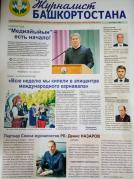 Башкортостан: Вышел в свет очередной номер корпоративного издания СЖР, посвященный юбилею Форума современной журналистики «Вся Россия – 2021» в Сочи