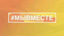 Определены полуфиналисты Международной Премии  #МЫВМЕСТЕ