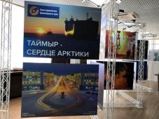 """Вся Россия-2021"". Таймыр - сердце Арктики"