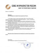 Обращение петербургского отделения СЖР