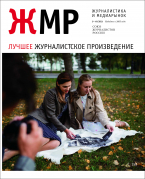 Вышел в свет новый номер журнала «ЖУРНАЛИСТИКА И МЕДИАРЫНОК» – № 9-10, 2021