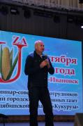 На Южном Урале прошел XVII семинар «КУКУРУЗА»