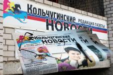 """СЖ поздравляет районную газету """"Кольчугинские новости"""" с 10-летием!"""