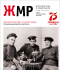 Вышел в свет новый номер журнала «ЖУРНАЛИСТИКА И МЕДИАРЫНОК» – № 6-7, 2020
