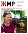Вышел в свет новый номер журнала «ЖУРНАЛИСТИКА И МЕДИАРЫНОК» – № 10-11, 2020