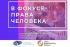 Всероссийский конкурс СМИ «В фокусе — права человека»
