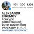 На фотоконкурс «Имени Александра Ефремова 2021» поступило рекордное число заявок
