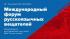VII Международный форум русскоязычных вещателей пройдет в Москве 28-29 октября 2021 года