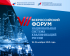 На VII Всероссийском Форуме «Национальная система квалификаций России» обсудят тренды развития рынка труда